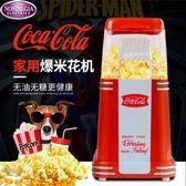 爆米花機美國可口可樂爆米花機家用兒童迷你爆谷機全自動熱風玉米花機 曼莎時尚LX