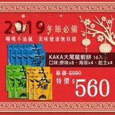 組合價【KAKA 大尾蝦餅】原味 / 起司 / 海苔 30g 16包 卡卡蝦餅 醬燒蝦餅 餅乾 零食 團購