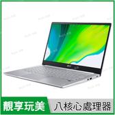 宏碁 acer SF314-42-R5CD 銀【R7-4700U/14吋/SSD/IPS/八核心/金屬/輕薄/AMD/筆電/Win10/Buy3c奇展】Swift 3