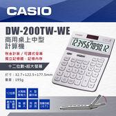CASIO專賣店 CASIO 計算機 DW-200TW-WE 白 12位元/可調螢幕