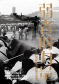 (二手書)弱者的力量:台灣反併吞的和平想像