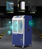 除濕器百奧DCS1382E工業除濕機大功率抽濕機倉庫干燥機地下室家用除濕器 220vJD  美物居家 免運