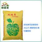 【綠藝家001-A83-1】鈣地素同安蚵殼粉30公斤.燒蚵殼粉.燒牡蠣殼粉