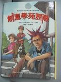 【書寶二手書T3/兒童文學_OKR】創意學苑歷險_柯倩華, 史蒂芬妮.