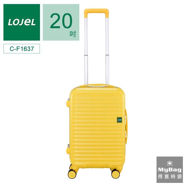 LOJEL 羅傑 行李箱 陽光黃 20吋 GROOVE 2 鋁合金框箱 C-F1637 MyBag得意時袋