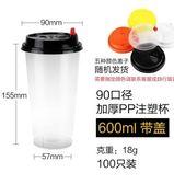 90口徑加厚喜茶一次性透明奶茶杯塑料杯注塑杯子飲料果汁打包帶蓋