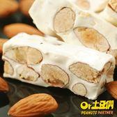 土豆們 呷甜甜-杏仁綜合牛扎糖 (300g_原味_玫瑰蔓越莓_咖啡)