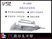 ❤PK廚浴生活館 ❤ 高雄喜特麗 JT-1860 隱藏式排油煙機 鋁合金超薄前飾板