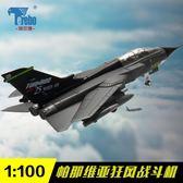 特爾博1:100狂風戰斗機模型合金飛機模型仿真成品軍事擺件igo 可可鞋櫃