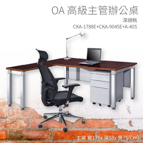 優選桌櫃系列➤深胡桃 辦公桌 CKA-1788E+CKA-9045E+A-40S【主桌+側桌+活動櫃】不含椅子