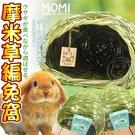 此商品48小時內快速出貨》MOMI摩米》草編兔窩(大)-30*33*23cm