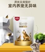 6L滋奇原味豆腐貓砂 除臭無塵綠茶幼貓玉米貓沙滿 艾莎
