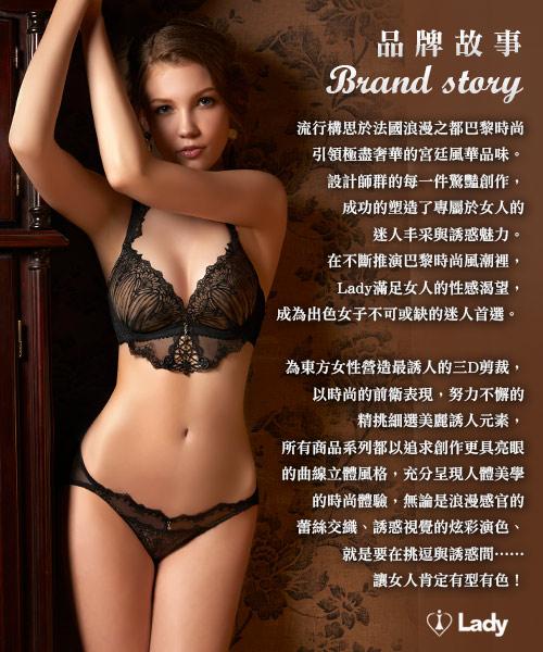 LADY 許願花藤系列 B-F罩 機能調整型內衣(魔力黑)