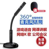 電腦麥克風USB接口話筒集體會議臺式主播家用游戲直播語音K歌YY 交換禮物