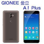 GPLUS GIONEE A1 PLUS 64G 免運費6期0利率 4G+3G雙卡雙待 雙鏡頭 贈玻璃貼 側掀皮套 果凍套 空機