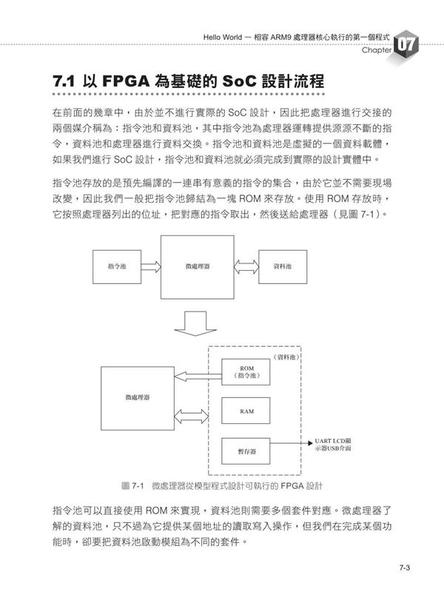 (二手書)Verilog:ARM嵌入式系統設計 Base on FPGA