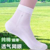 男性絲襪 男襪子薄款棉襪透氣超薄網眼男襪純棉吸汗防臭中筒男船襪絲襪 傾城小鋪