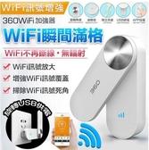 台灣現貨-U-TA S360 WiFi擴展器 網路更穩 穿牆信號放大器 wifi放大器 強波器 加強訊號 信號延伸器