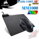 [ PC PARTY ] 海盜船 Corsair DARK CORE RGB SE 無線 光學滑鼠+MM1000 QI 無線充鼠墊