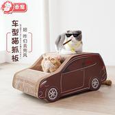 新品 車型貓抓板磨爪器瓦楞紙貓窩貓咪用品大號耐磨貓爬架貓沙發