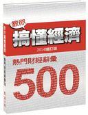 (二手書)教你搞懂經濟:熱門財經詞彙 500(2014增訂版)