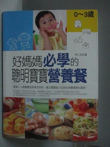 【書寶二手書T3/保健_YAZ】好媽媽必學的聰明寶寶營養餐_林久治