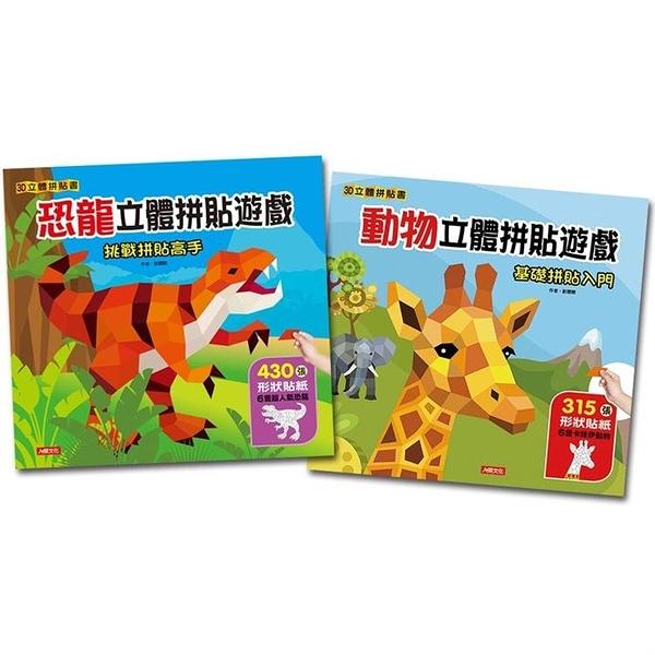 恐龍 動物立體拼貼遊戲(2冊套組)