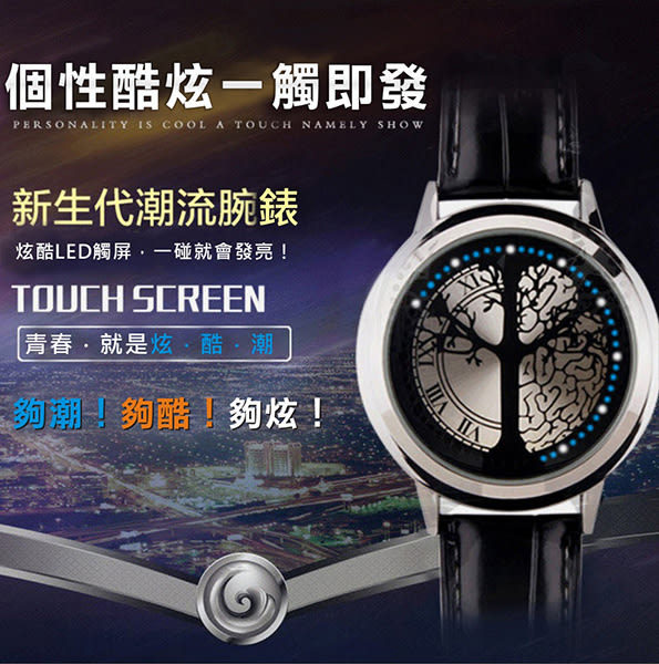 【Love Shop】韓國金屬髮絲 創意個性LED觸控式男女錶 夜光發光手錶男士女士 女學生手錶 觸控手錶