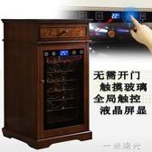 紅酒櫃恒溫酒櫃嵌入式冰吧家用實木雪茄櫃茶葉櫃冷藏櫃小型 中秋節全館免運