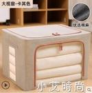 棉麻衣服收納箱布藝衣物搬家整理盒箱子摺疊衣櫃宿舍儲物筐袋家用 NMS小艾新品