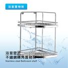莫菲思 台灣製 不鏽鋼 浴室衛生間 雙層圓弧型轉角置物 牆面收納架 傣家