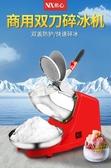 儂心雙刀碎冰機商用大功率打冰機家用小型刨冰機電動奶茶店冰沙機 台北日光