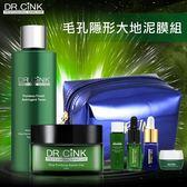 DR.CINK達特聖克 毛孔隱形大地泥膜組【BG Shop】收斂水+泥膜+霓光包+迷你瓶x4