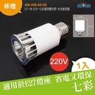 LED杯燈 櫥櫃燈 (AN-350-05-02) E27-5W-220V-七彩搖控變色燈-未含搖控器-台灣製造