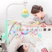 床鈴嬰兒音樂旋轉0-6個月玩具寶寶床頭旋轉搖鈴 免運快速出貨