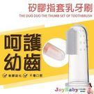 嬰兒牙刷按摩牙刷-指套型乳牙刷矽膠材質安全無毒-JoyBaby