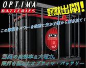 美國 OPTIMA 紅霸〈50AH 1000A〉藍寶堅尼 美軍悍馬車使用 改裝界首選 - 汽車電瓶電池