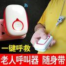呼叫器老人家用病人按鈴電鈴無線遙控門鈴遠程應急一鍵報警平安鐘