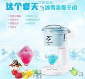 家用電動碎冰機 沙冰機 刨冰機 奶茶店商用YTL·皇者榮耀3C