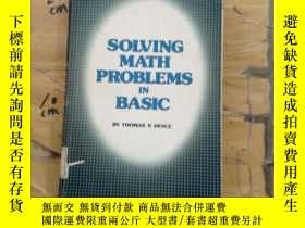 二手書博民逛書店Solving罕見math problems in BASICY