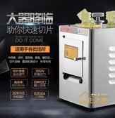 中藥切片機西洋參三七參茸切片機瑪卡小型自動商用家用切藥機(220V)xw