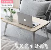 電腦桌電腦桌床上書桌可折疊學生宿舍寫字小桌板寢室用懶人小桌子 艾家生活館 LX