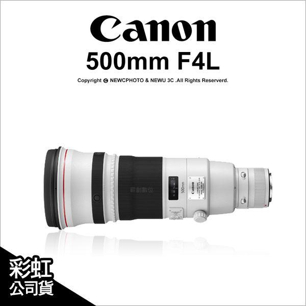 現貨 Canon EF 500mm F4 L IS II USM 彩虹公司貨 定焦望遠鏡頭 防手震 L ★24期0利率+免運費★薪創