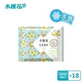 HIBIS木槿花 草本涼感護墊18cm 8片裝x18包