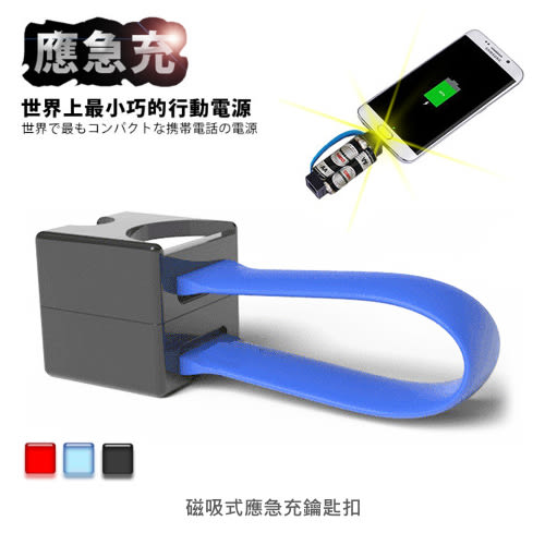 磁吸式應急充鑰匙扣 Micro USB 最迷你小巧行動電源 移動電源 充電線 3號電池 臨時充電器