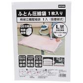 棉被立體壓縮袋 L (吸塵器式) NITORI宜得利家居