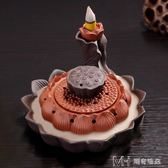 倒流香爐陶瓷創意蓮花香薰爐大號家用盤香檀香三用熏香爐茶道擺件   瑪奇哈朵