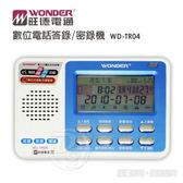 《一打就通》WONDER 數位式電話答錄機/密錄機 WD-TR04