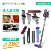 綠綠好日 DYSON 戴森 V6 達人清潔組 吸塵器配件 吸頭 配件 四件組 耗材 軟管吸塵器配件