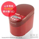 【 王】  山本 YE RC41 紅家庭用精米機美鮮靜音胚芽玄米白米精米